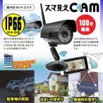 防犯カメラ 監視カメラ 屋外 防水 赤外線 夜間 暗視 Wi-Fi スマ見えCAM GS-SMC010