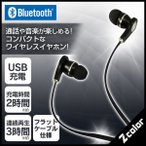 ワイヤレスイヤホン  ブルートゥース iPhone7 plus アイフォン アンドロイド イヤフォン イヤホン Bluetooth スマホ  リモコン付き 白 黒 DL-726
