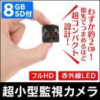 超小型フルHD監視カメラ 8GB