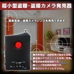 超小型サイズ「盗聴・盗撮カメラ発見器」RF-LENS-DETECT