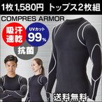 ショッピングトップス 1枚あたり1580円 トップス2枚セット コンプレッションインナー メンズ 長袖 加圧 アンダーシャツ コンプレッションウェア シャツ コンプレスアーマー