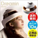 Yahoo!アイデア雑貨3000点以上MONO生活Dreamin HEAD ドリーミン ヘッド 頭 マッサージ 器具 グッズ ホット リラックス ストレッチ コードレス 充電式 タイマー アジャスト フィット