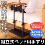 組み立て式 ベッド用手すり ベッドガード ベッドフェ