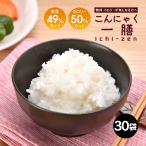 ショッピングダイエット おまけ付き こんにゃく米 乾燥こんにゃく米 こんにゃくごはん ご飯 蒟蒻 ダイエット食品 糖質カット 60g×30袋 こんにゃくいち膳 こんにゃく一膳