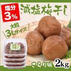 ショッピング梅 梅干し さらり味 減塩 3% まとめ買い 2kg 大粒 3L サイズ 等級 A級 梅干 うめぼし 低塩分 トノハタ