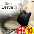 Style Drive S スタイル ドライブ エス 車用 クッション 背当て 背中 姿勢 腰 腰痛対策 運転中 自動車 運転席 助手席 後部座席 健康 BS-DS2205F-N