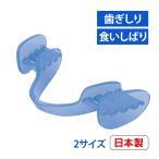 マウスピース 歯ぎしり 日本製 シリコン 簡単 歯型形成不要 つけるだけ 歯ぎしり予防 ガード 食いしばり 噛み締め 安眠 快眠 歯ぎしりピタリ ストロング