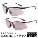 老眼鏡 遠近両用 シニアグラス 軽量 軽い 掛けやすい おしゃれ 男性用 女性用 ドライブ スポーツ 読書 ブルーライトカット60% 紫外線カット 99%