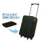 スーツケース キャリーケース 機内持ち込み ソフト 折りたたみ 旅行カバン 機内持込可能 キャリーケース キャリーバッグ 薄い 出張 修学旅行 旅行 ビジネス