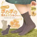 二重靴下 内側シルク 絹二重靴下 冷え取り靴下 シルク 綿 5本指ソックス レデ ィース メンズ 日本製 保温 吸水 放湿 暖かい 冷え性対策 軽い 2足セット 2足組