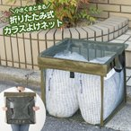 カラスよけゴミネット カラスよけゴミ箱 ゴミステーション 屋外 鳩よけ 猫除け ゴミストッカー カラスよけネット ボックス 折りたたみ 90L 戸別回収