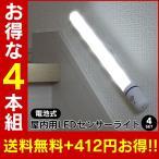 防災グッズ 人感センサーライト セット 4個 LED 明るい 屋内 室内 照明 電池式 玄関 センサーライト 明暗センサー 昼光色 足元灯 省エネ フットライト 乾電池式