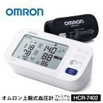 血圧計 上腕式 オムロン 巻き付け型 フィットカフ カフ式 腕帯 太い 医療用 平均値表示 過去の血圧と比較できる 左右同時表示 AC電源 乾電池 HCR-7402