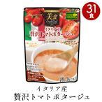 ダイエット食品 置き換え 満腹 トマトスープ  ダイエットスープ クレンズフード レトルト 袋 トマトポタージュ 31食 イタリア産 贅沢トマトポタージュ