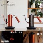 電気ケトル コーヒーメーカー 保温機能付き 温度設定 温度調節 コーヒーケトル コーヒーポット 電気ポット おしゃれ 湯量調節 細口 ステンレス コーヒー用