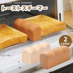 トーストスチーマー 食パン用 パンの形 パン型 トースター用 かわいい 日本製 国産 外はカリッ サクッ サックリ 中がふんわり 内側ふわふわ プレゼント おすすめ