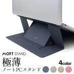 ノートパソコンスタンド MOFT 貼る 貼り付け パソコンスタンド 貼るタイプ 持ち運び 携帯 極薄 薄い 薄型 軽い ノートPC スタンド MOFT テレワーク 在宅勤務