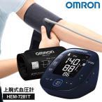 血圧計 上腕式 オムロン 上腕式血圧計 Bluetooth 最安値 巻き付け カフ 腕帯 測定 ブルートゥース オムロンコネクト スマホ連動 乾電池 AC スマホ記録
