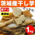【訳あり】干し芋どっさり1kg