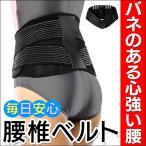 腰痛ベルト 腰 サポーター コルセット 腰椎ベルト スポーツ用としても
