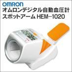 血圧計 オムロン デジタル自動 手首式 可動式腕帯 腕置き 加圧方式 加圧式 早朝高血圧 血圧器 HEM-1020