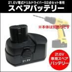 21.6Vコードレス充電式電動ドリルドライバー 専用スペアバッテリー