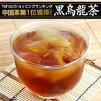 黒烏龍茶(黒ウーロン茶)ダイエットティー(お試しサンプル5包)ダイエット茶