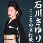 石川さゆり CD 全90曲 昭和 名曲 アルバム 〜こころの流行歌〜CD5枚組