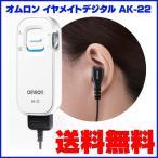 オムロン正規販売店 補聴器 集音器イヤメイトデジタル AK-22 ak22