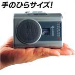 簡単多機能ラジカセ グッドラジカセ テープレコーダー カセットデッキ 携帯カセットプレーヤー