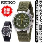 腕時計/うでどけい/セイコー(SEIKO) セイコー 腕時計 メンズ 腕時計 ミリタリーウオッチ
