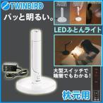 懐中電灯 ランタン 枕元用 LEDふとんライト