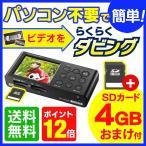 アナ録 ビデオダビングボックス GV-VCBOX ビデオキャプチャー USB hdmi パソコン不要。