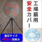 工場扇カバー 工場扇用安全カバー