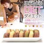ダイエット食品 豆乳おからクッキー 満腹&ヘルシー1kg