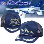 ブルーインパルス キャップ メッシュ メンズ 男性 航空自衛隊 50周年 帽子 紺 ネイビー ブルーインパルス メッシュキャップ