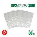 真空パック器 真空パックん専用スーパーロール カット袋大(28cm×35cm)30枚