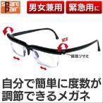 度数調整メガネ 自分で簡単に度数が調節できるめがね/眼鏡/近視/遠視/老眼/レンズ/度数/老眼鏡/非常用/災害用/防災グッズ