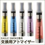イーグルスモーク 電子タバコ 電子たばこ 電子煙草 アトマイザー ジョイント 交換用 EAGLE SMOKE