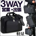 豊岡・平野 3WAYビジネスバッグ ショルダーバッグ リュック メンズ 軽量 ショルダー