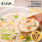 ローカロ雑炊 寒天雑炊 Dr.かまたのおいしい寒天雑炊24食セット 4種の味×3食×2箱