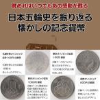 貨幣 記念貨幣 記念硬貨 オリンピック 白銅貨 銀貨 コレクション 五輪 オリンピックを振り返る貨幣コレクション 硬貨 東京 札幌 長野