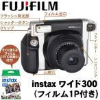 富士フィルムinstaxワイド300 チェキの約2倍!ワイドサイズの写真が撮れるインスタントカメラ