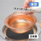 銅製シンクバスケット【浅型】銅バスケット 排水口 ぬめり取り 銅イオン 抗菌 殺菌