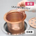 銅製シンクバスケット【深型】銅バスケット 排水口 ぬめり取り 銅イオン 抗菌 殺菌