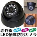 防犯カメラ 監視カメラ 家庭用防犯ビデオ 録画機能付き