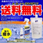 ドライバリア365特別セット 超撥水 撥水スプレー 超強力はっ水スプレー 日本テレビ 通販 防水スプレー 雨を弾く