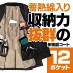 多機能ジャケット メンズ 蓄熱綿入り12ポケット多機能コート メンズコート ジャケット 手ぶら 【76290】