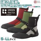 レインブーツ 長靴 軽い 超軽量長靴 メンズ レディース グリーンマスター