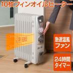 オイルヒーター 10枚フィンオイルヒーター 電気暖房器具 おしゃれ オシャレ